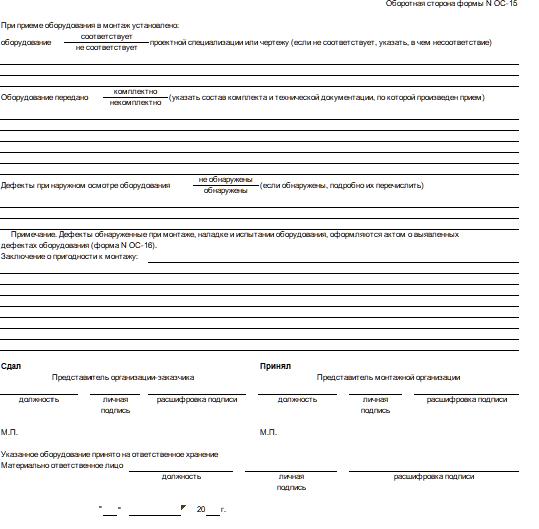 Акт монтажа оборудования. Образец и бланк для скачивания 2020 года