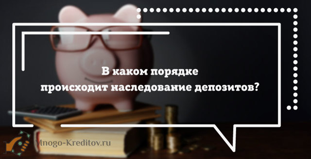 Как передать по наследству банковский вклад?