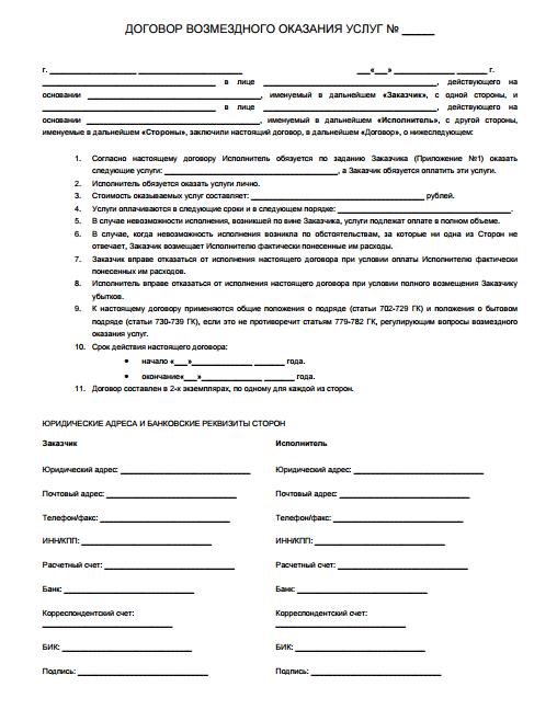 Договор возмездного оказания услуг. Образец и бланк 2020 года