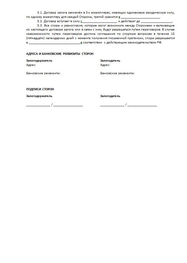 Договор ипотеки земельного участка. Образец и бланк 2020 года