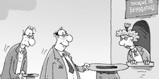 Как получить пособие по безработице?