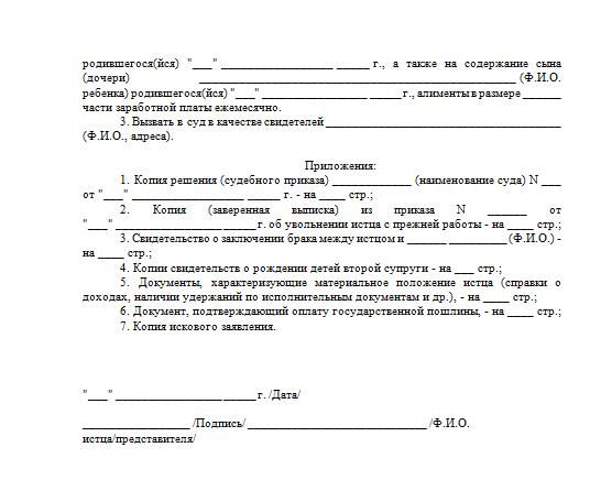 Исковое заявление об изменении способа взыскания алиментов. Образец заполнения и бланк 2020 года