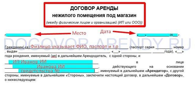 Договор аренды магазина. Пример заполнения и бланк 2020 года