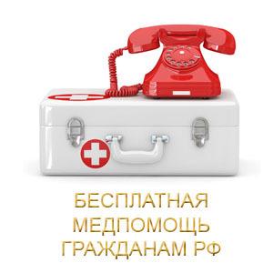 Правила оказания бесплатной экстренной помощи в частной клинике