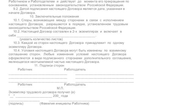 Трудовой договор с продавцом. Образец и бланк 2020 года