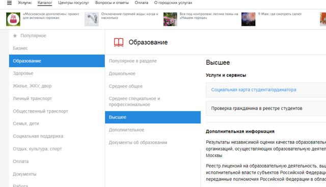 Что делать при утрате социальной карты москвича?