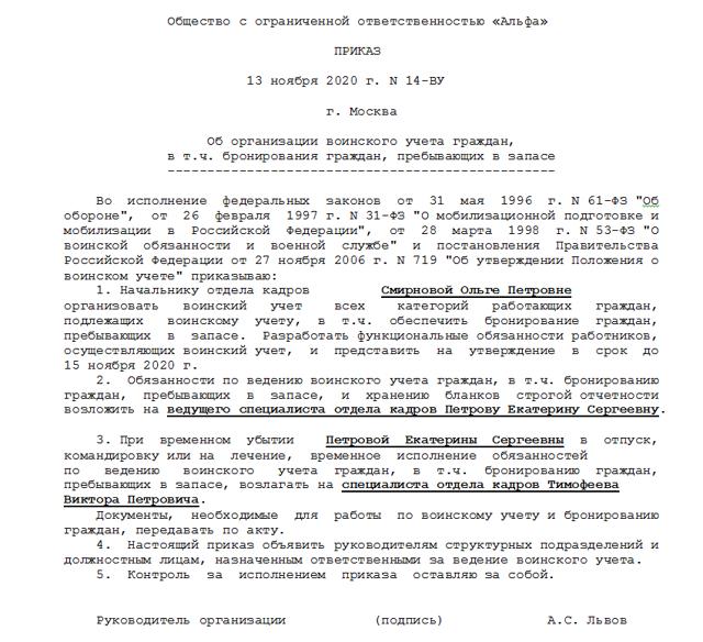 Заявление в военкомат. Образец заполнения и бланк 2020 года