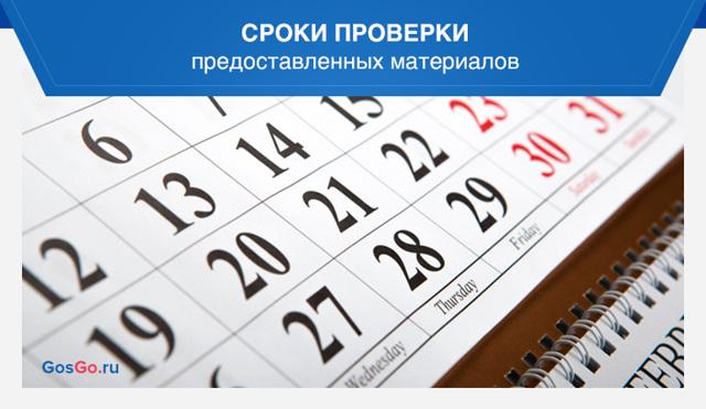 Ходатайство о продлении срока. Образец и бланк 2020 года