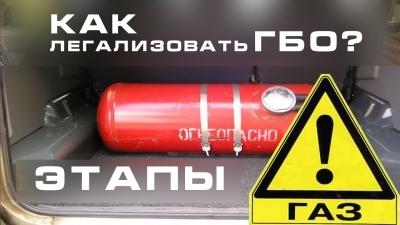 Как законно установить газовое оборудование в автомобиле