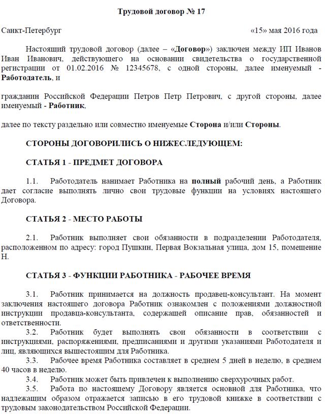 Трудовой договор с испытательным сроком. Образец и бланк 2020 года