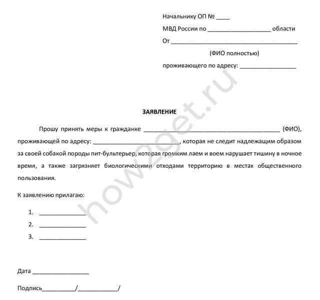 Заявления в правоохранительные органы. Образцы и бланки 2020 года