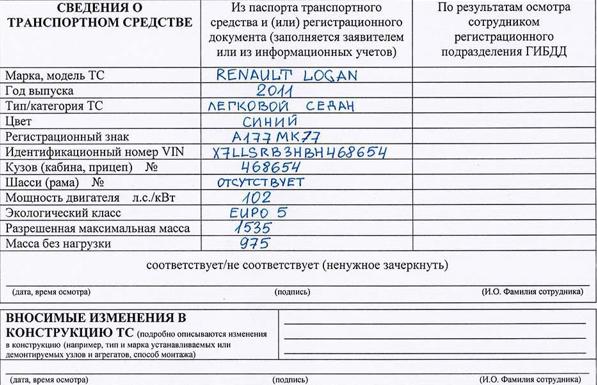 Ходатайство о запрете регистрационных действий. Образец заполнения и бланк 2020 года