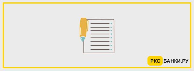 Договор эквайринга. Образец заполнения и бланк 2020 года