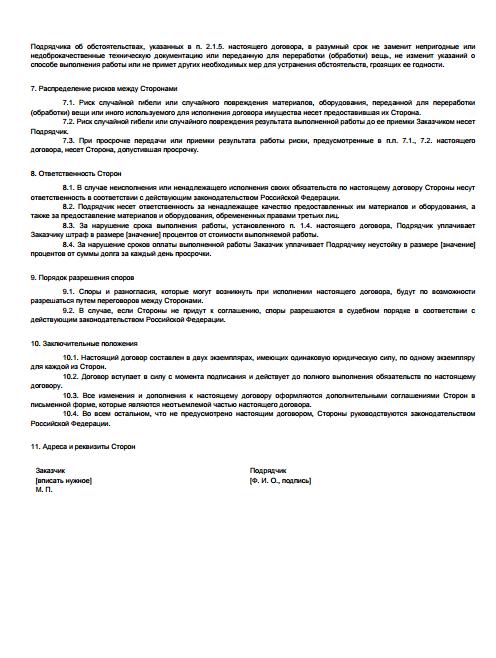 Давальческий договор подряда. Образец заполнения и бланк для скачивания 2020 года