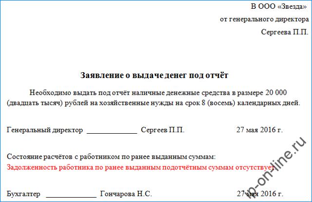 Заявление на выдачу денег в подотчет. Образец и бланк 2020 года