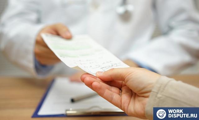 Как правильно оформить больничный?