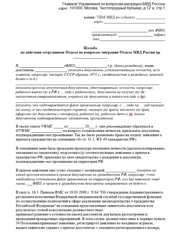 Каковы основания отказа в получении российского гражданства?