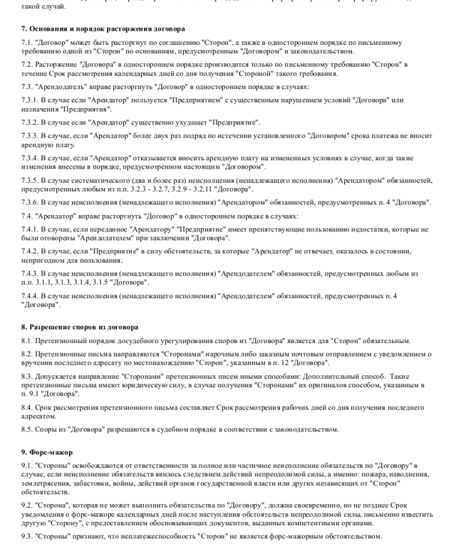 Договор аренды предприятия. Образец заполнения и бланк для скачивания 2020 года
