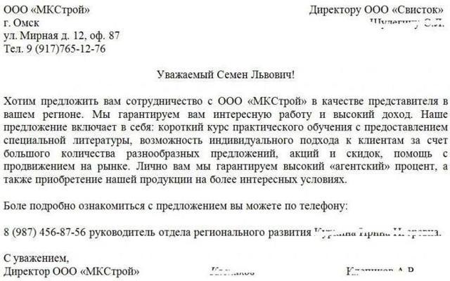 Письмо-предложение о сотрудничестве. Образец заполнения и бланк для скачивания 2020 года