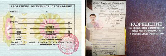Как получить разрешение на временное проживание в РФ?