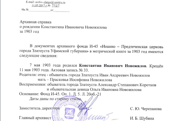 Запрос в государственный архив. Образец заполнения и бланк 2020 года