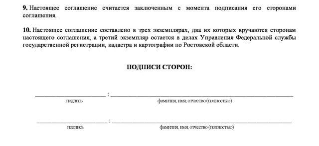Соглашение об определении долей в квартире. Образец заполнения и бланк 2020 года