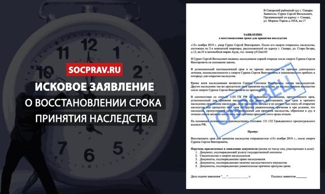 Исковое заявление о восстановлении срока для принятия наследства. Образец заполнения и бланк 2020 года