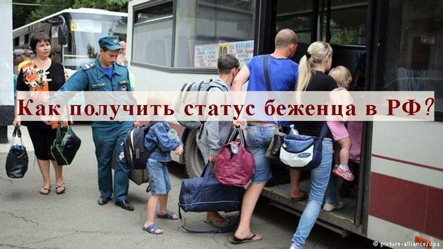 Как получить статус беженца в РФ?