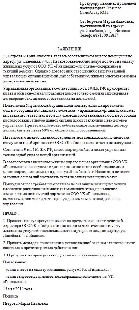 Письмо в прокуратуру. Образец и бланк для скачивания 20219 года