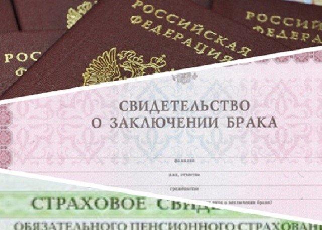 Какие документы и в какой срок необходимо менять после смены фамилии в связи с вступлением в брак?