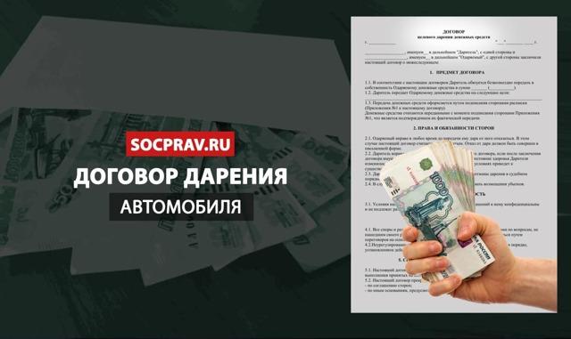 Договор дарения денег. Образец и бланк для скачивания 2020 года