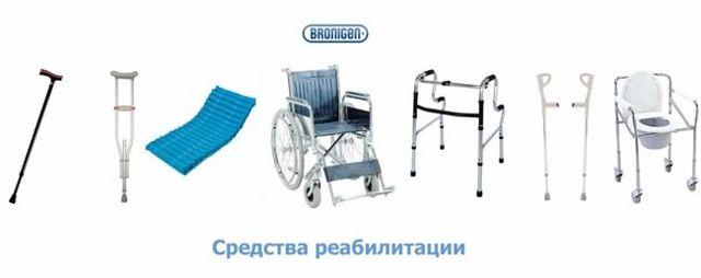 Как инвалиду получить технические средства реабилитации