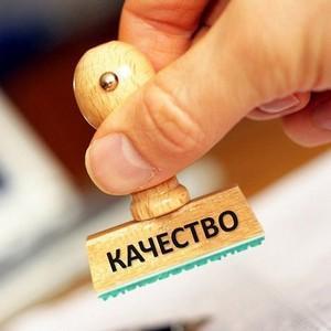 Какие документы подтверждают качество товаров, работ, услуг?