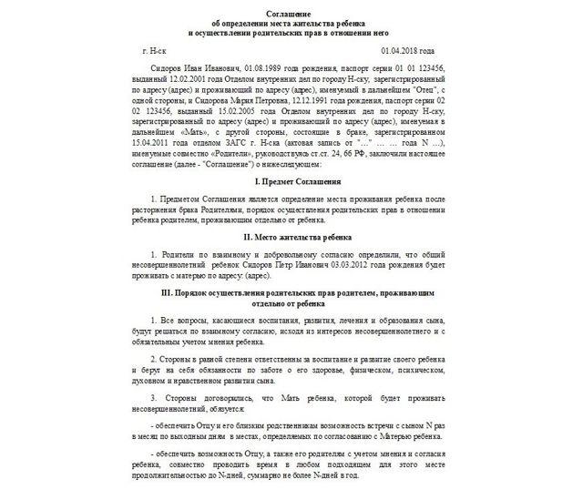 Соглашение о детях. Образец заполнения и бланк для скачивания 2020 года