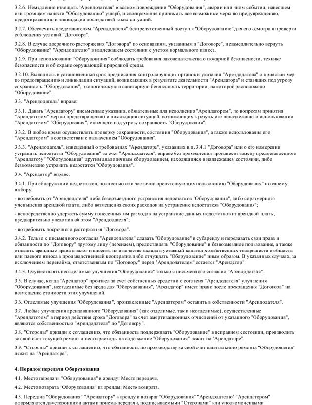 Договор аренды инструмента или оборудования. Образец и бланк 2020 года