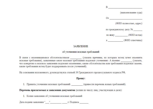 Заявление об уточнении исковых требований. Образец и бланк 2020 года