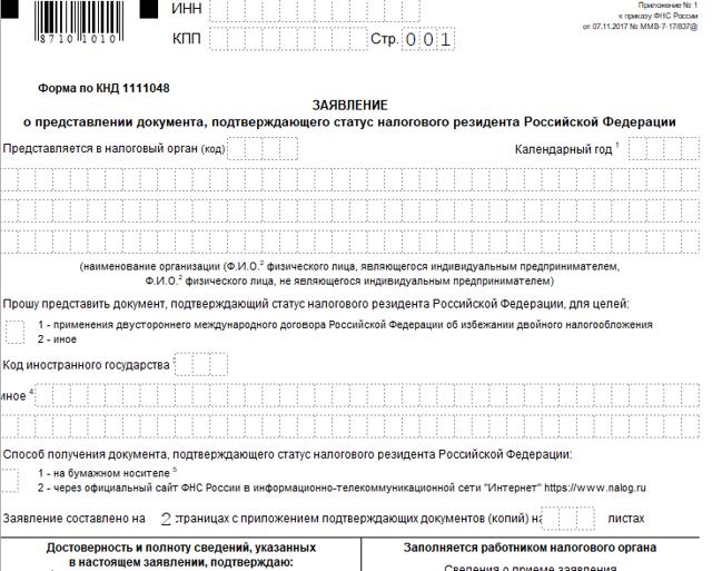 Как подтвердить статус налогового резидента РФ?