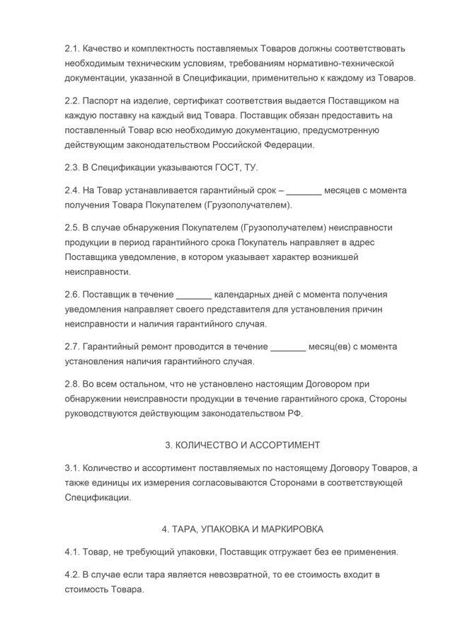 Договор на поставку товаров. Бланк и образец заполнения 2020 года
