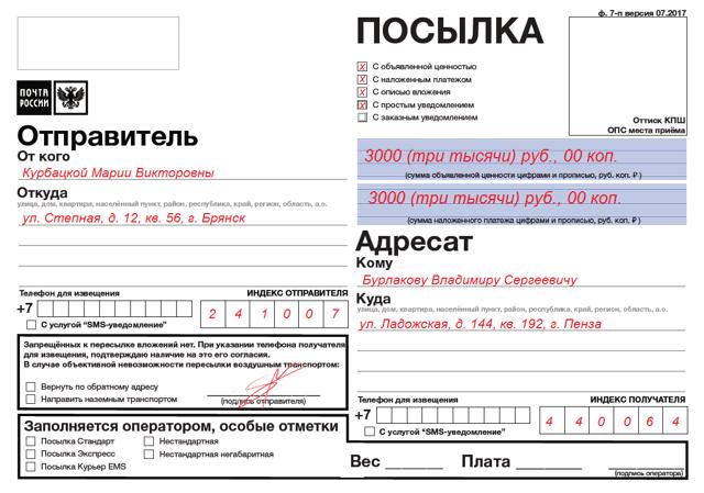 Письмо с описью вложения. Образец заполнения и бланк для скачивания 2020 года