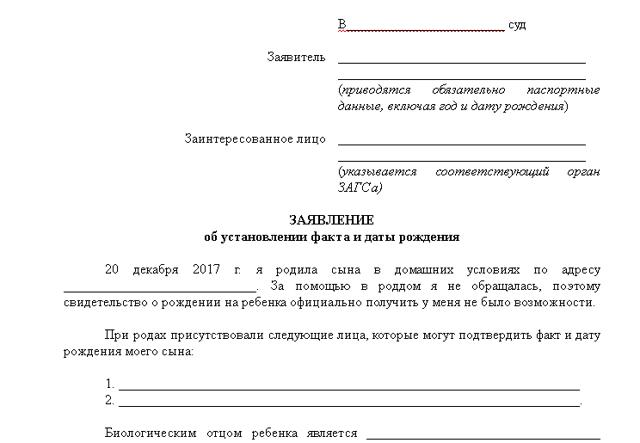 Заявление об установлении факта рождения. Образец заполнения и бланк 2020 года