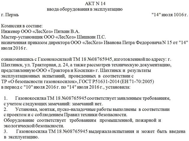 Акт ввода объекта в эксплуатацию. Образец и бланк 2020 года