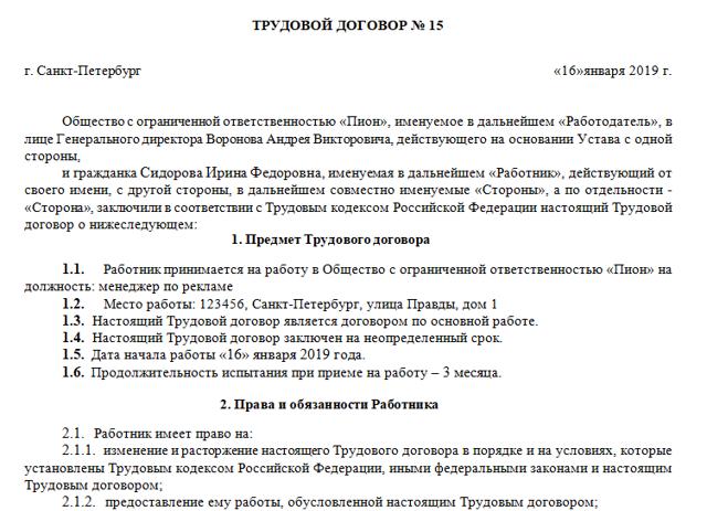 Образцы, бланки и примеры различных актов 2020 года