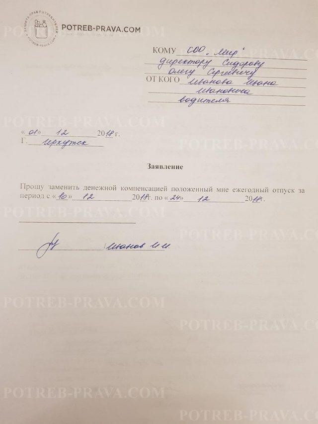 Заявление на компенсацию за неиспользованный отпуск. Образец и бланк 2020 года