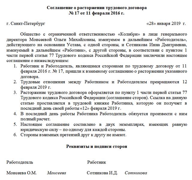 Соглашение о расторжении трудового договора. Образец заполнения и бланк 2020 года