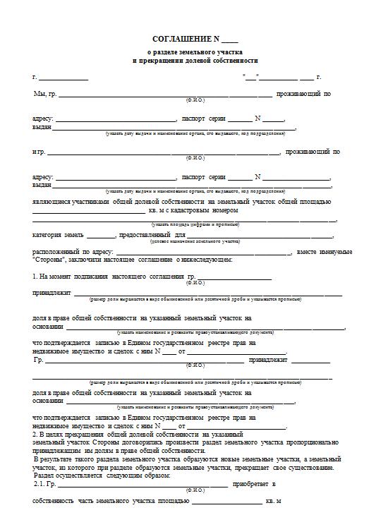 Соглашение о разделе земельного участка. Образец и бланк 2020 года
