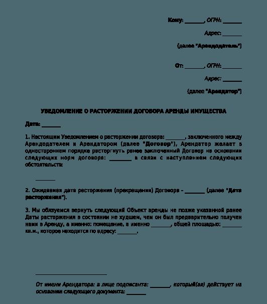 Уведомление арендатора о расторжении договора аренды. Образец и бланк 2020 года