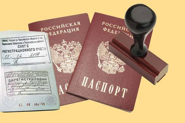 Как оформить снятие с регистрации по месту жительства?