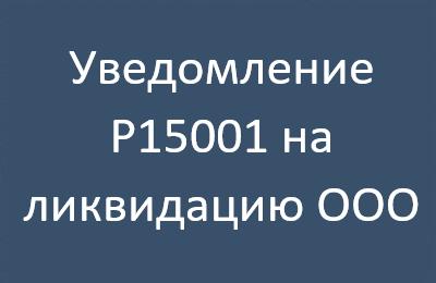 Уведомление работников о ликвидации предприятия. Образец и бланк 2020 года