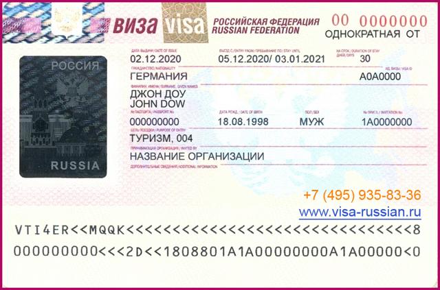 Как получить визу в РФ?