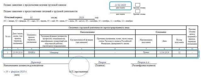 Заявления в ПФР. Примеры и бланки 2020 года
